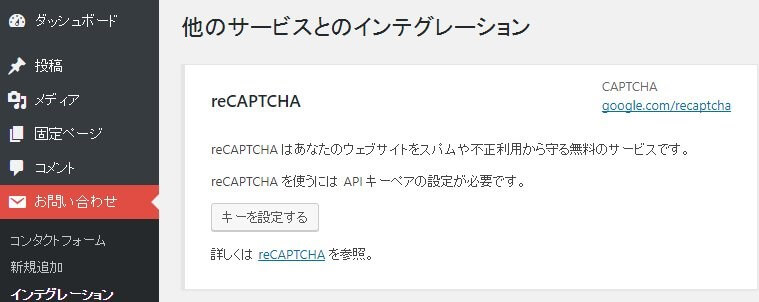 CustomForm7 設定画面(reCaptcha)