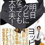 ヨッピーさんの著書「明日クビになっても大丈夫!」を読んだ感想