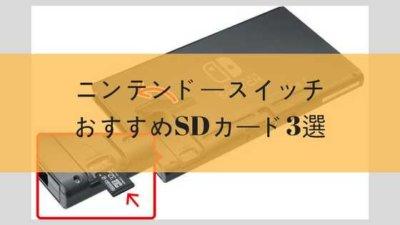 SDカードアイキャッチ