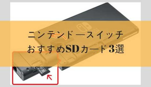 ニンテンドースイッチに最適なmicroSDカードはこれだ!鉄板3選!
