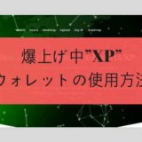 XPアイキャッチ