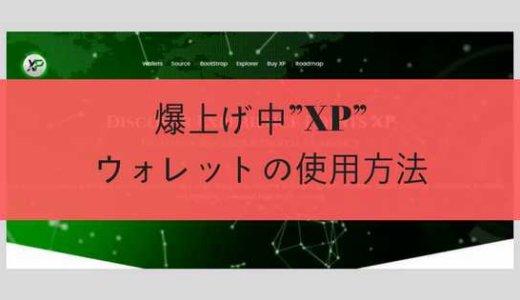 話題の草コイン「XP」とは?ウォレットの使用方法を徹底解説【仮想通貨】
