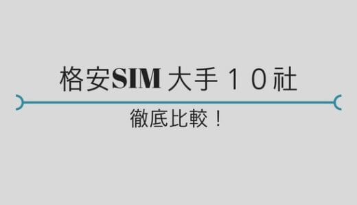 格安SIMを提供するMVNO大手10社を徹底比較!【スマホ】