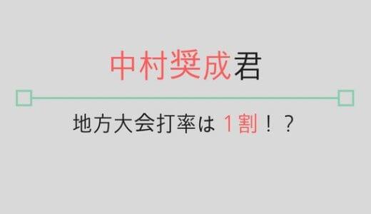 広島東洋カープ・中村奨成選手最後の夏。地方大会打率は1割だった。