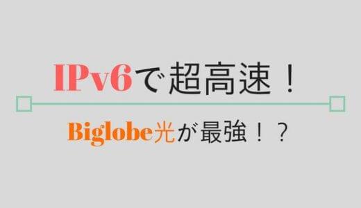 IPv6で超高速!1年使った感想は「ビッグローブ光は最強」だった【光回線】