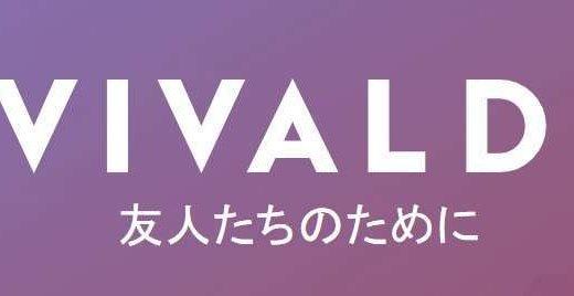 Vivaldiはブロガーにオススメな神ブラウザだった