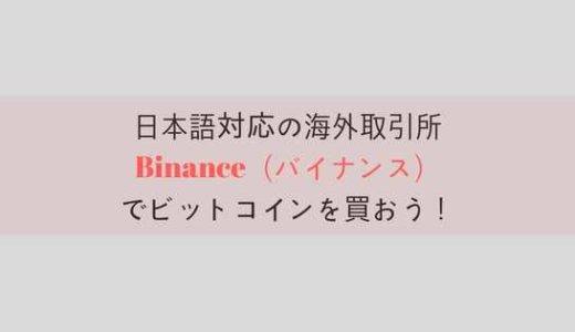 Binanceアイキャッチ