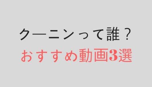 草野球YouTuber「クーニン」さんを応援したい!おすすめ動画3選!
