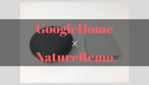 GoogleHome×NatureRemoで何ができる?超便利な使い方を設定から解説します