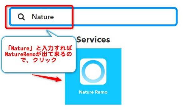 IFTTT登録からNatureRemo連携まで4