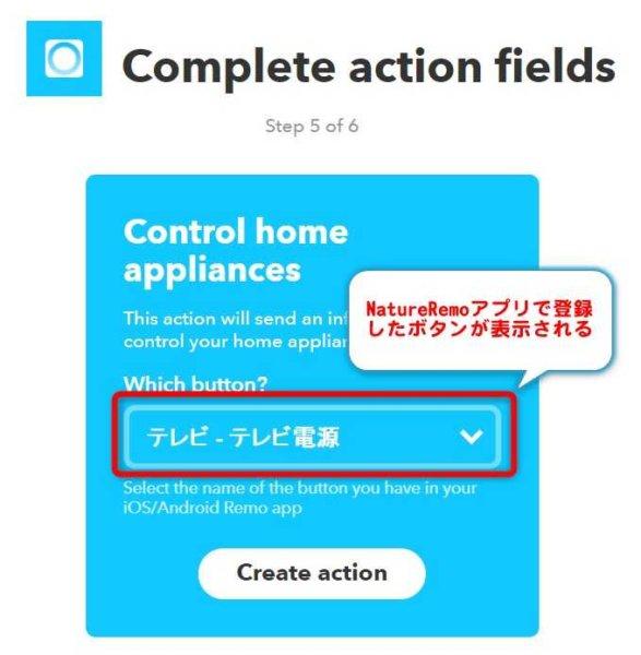 GoogleHome×NatureRemoのIFTTTレシピ設定11