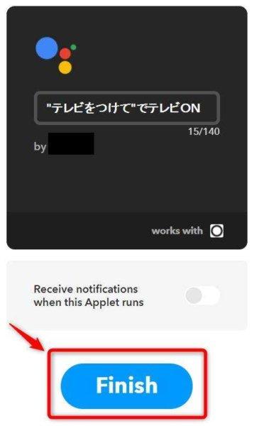 GoogleHome×NatureRemoのIFTTTレシピ設定14