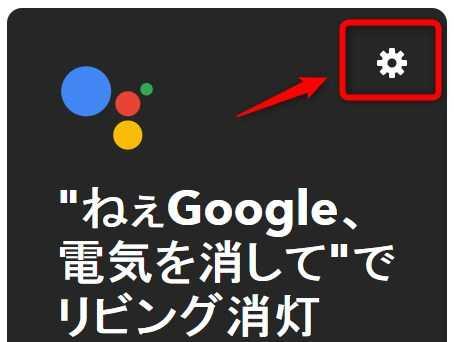 GoogleHome×NatureRemoのIFTTTレシピ設定15