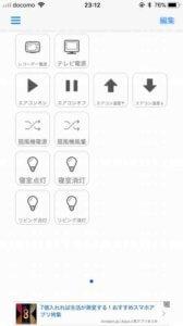 IRKit サードパーティリモコンアプリ