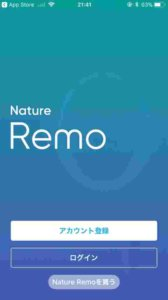 NatureRemoアプリ