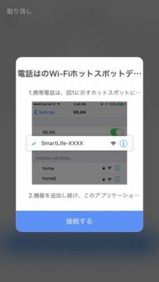 SmartLife7