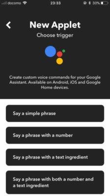 GoogleHomeと連携