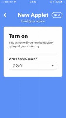 SmartLife連携3