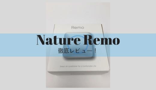 Nature Remo(ネイチャーリモ)を徹底レビュー!設定からIFTTT連携(タイマー機能)までを解説します