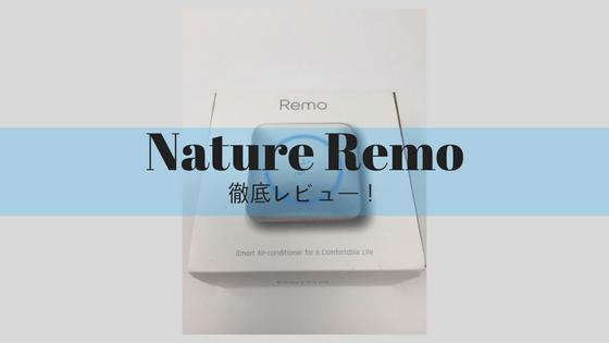 NatureRemoアイキャッチ