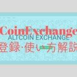 CoinExchangeアイキャッチ