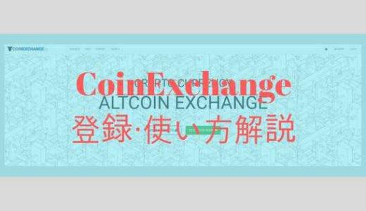 【仮想通貨XPの買い方】CoinExchangeの使い方を画像で解説!スマホからもOK