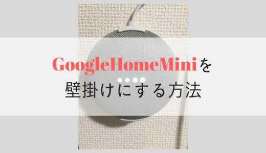 GoogleHome miniやAmazonEcho dotを壁掛け化するナイスアイテムで置き場所問題を解決する