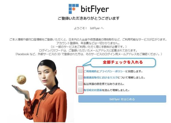 bitFlyer規約同意