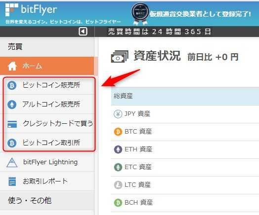 bitFlyer通貨購入へ
