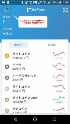 bitFlyerアプリ
