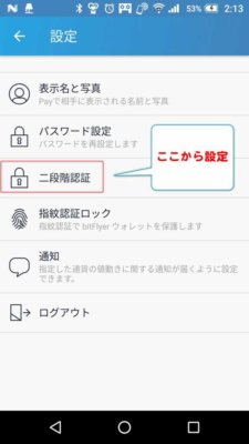 bitFlyerスマホアプリの二段階認証設定