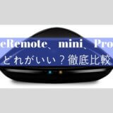 eRemoteアイキャッチ