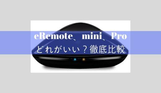 「eRemote」と「eRemote mini」の違いを比較・解説!最新作「eRemote Pro」についても!