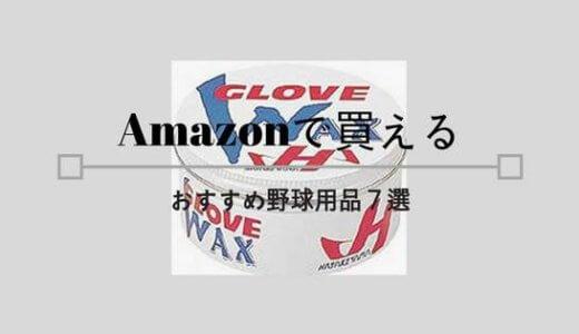 Amazonで買える!おすすめ野球用品7選