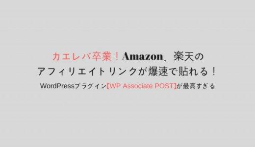 【WPアソシエイトポスト】Amazon、楽天のアフィリンクを10秒で貼れる最高のプラグイン