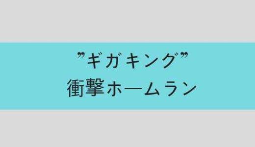 ギガキング ホームラン動画