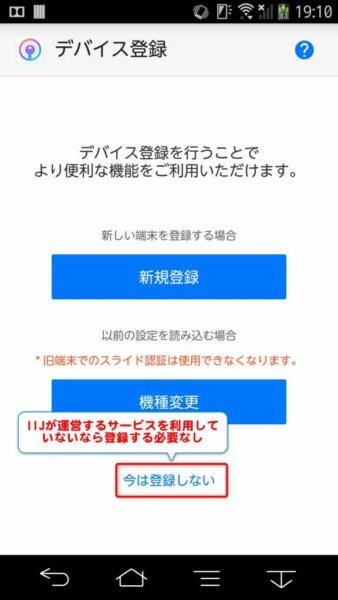IIJ SmartKeyアプリ1
