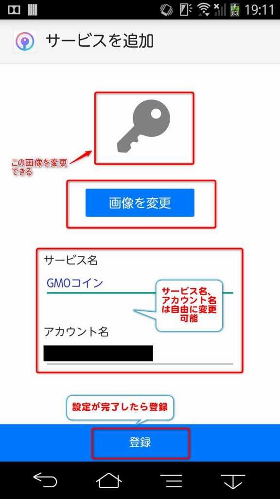 IIJ SmartKeyアプリ3