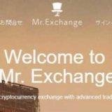 Mr.Exchangeトップ画面