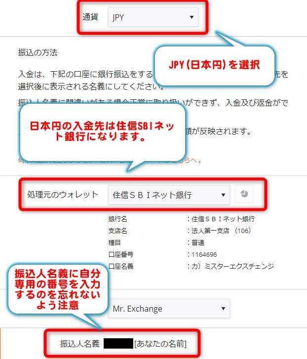 Mr.Exchange取引方法2
