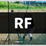 レンジファクター(RF)とは?守備力の指標を分かりやすく解説