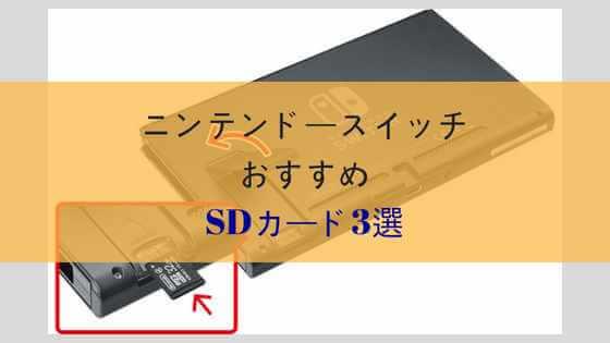 SwitchのオススメSDカードアイキャッチ