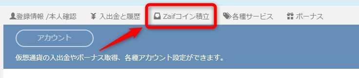 Zaif積立2