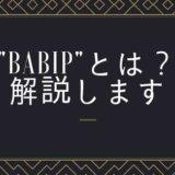 babipアイキャッチ