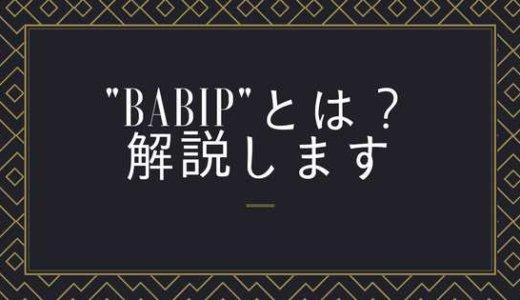 BABIP(バビップ)とは?野球における運の要素を数値化する指標