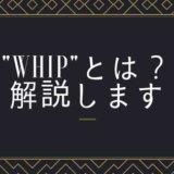 WHIPアイキャッチ