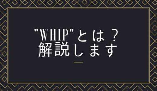 WHIPは投手の安定感が分かる指標。あの劇場型投手のWHIPは?