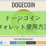 DOGEcoin(ドージコイン)のPCウォレット使用方法を画像解説