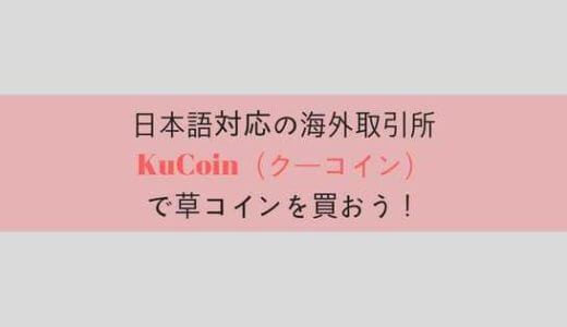 KuCoin(クーコイン)でRedPulse(RPX)を購入。登録から取引までの備忘録