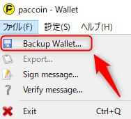 PacCoinバックアップ